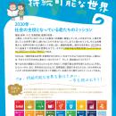 shugakuse_ssession20191021