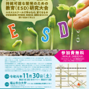 unescoschool_taikai2019_re