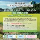 zenkokushochu_2019_02