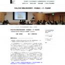 kankyoiku_kenshu20191216
