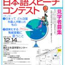 nihongospeech20191214