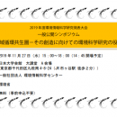 sympoinfo20191127_02