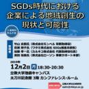 symposium20191202