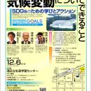 symposium20191206