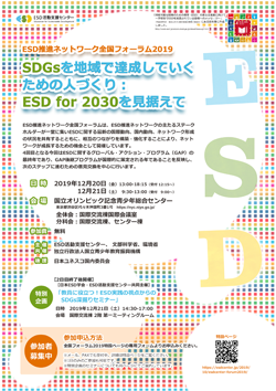 web_esdcenter_forum2019flyer_01