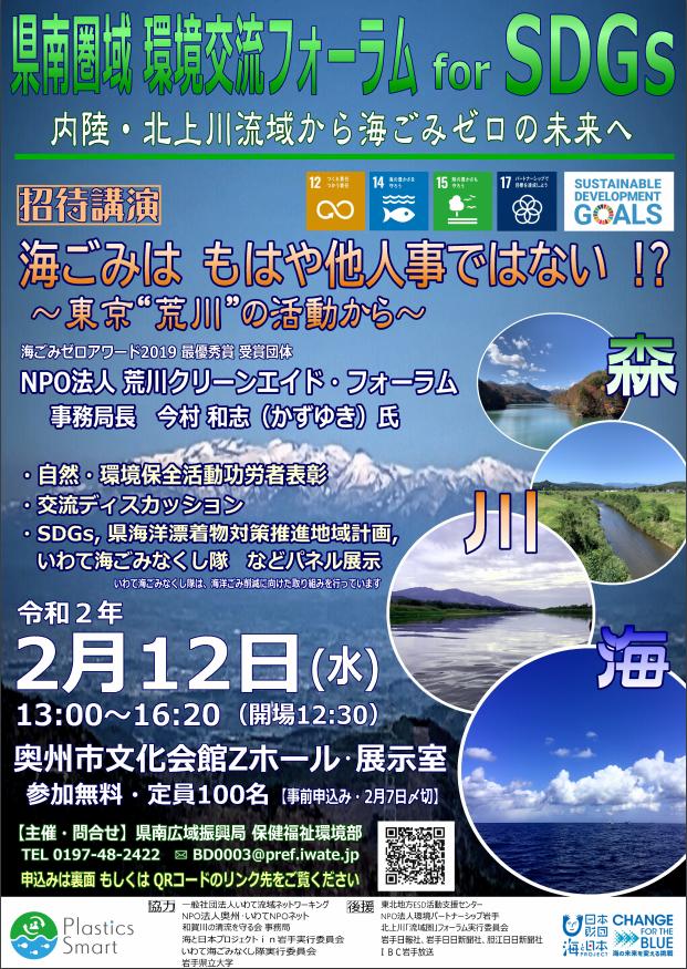 iwatekennan_forum20200212