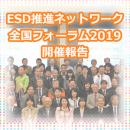 esdforum2019_hokoku