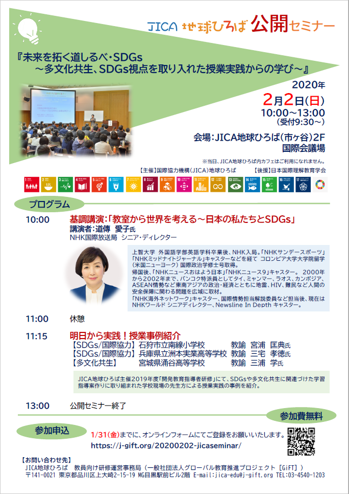 jica_seminar20200202