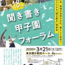 kikigaki_forum0321