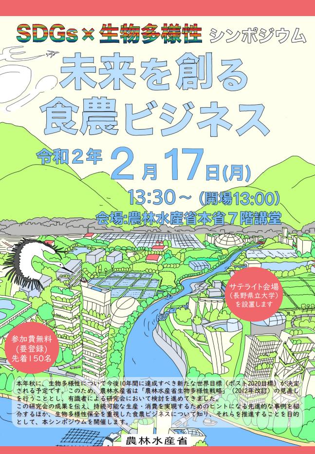sdgseibutsutayosei_sympo20200217