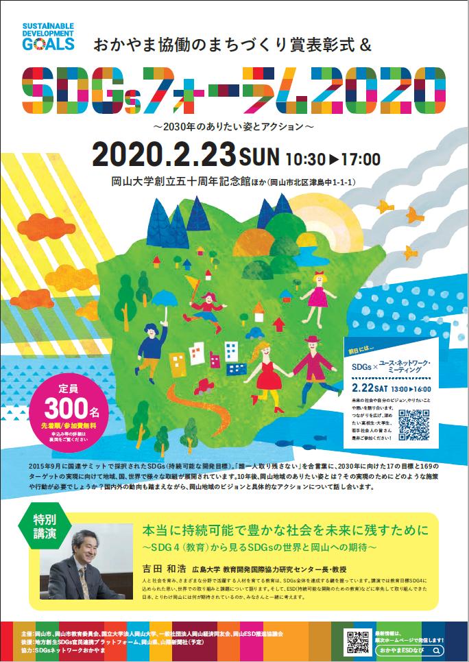 sdgsforum_20200223