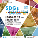 sdgsyouthevent_20200222