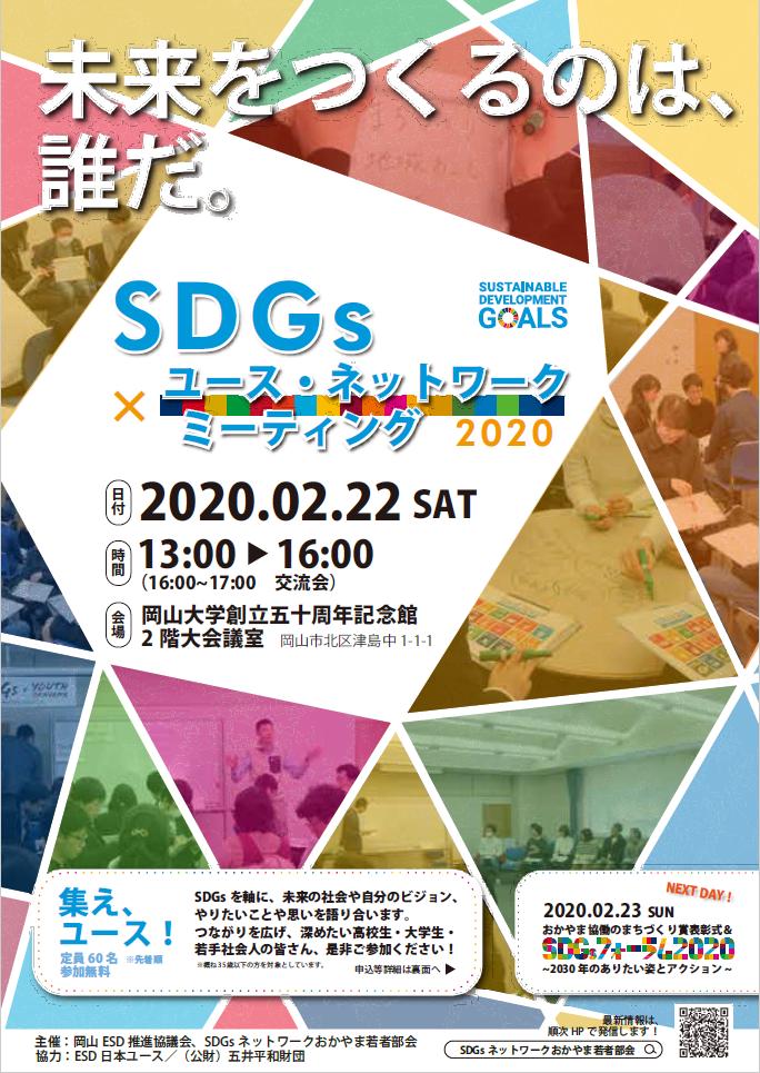 sdgsyouthevent_20200222