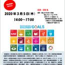 sdgssymposium20200305