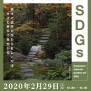 symposium20200229