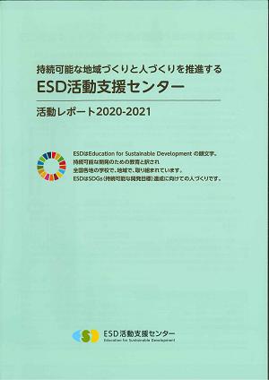 活動レポート2020表紙