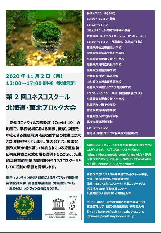 unesco-school-tohoku-hokkaido-tirashi